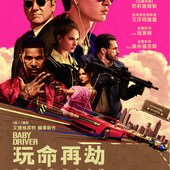 Movie, Baby Driver(英國.美國) / 玩命再劫(台) / 极盗车神(中) / 寶貝車神(港), 電影海報, 台灣
