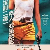 Movie, The Bad Batch(美國) / 生存者(台) / 劣质爱情(網), 電影海報, 台灣
