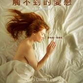 Movie, Mon Ange(比利時) / 觸不到的愛戀(台) / 我的天使(網), 電影海報, 台灣