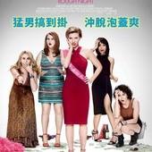 Movie, Rough Night(美國) / 女狼嗨到趴(台) / 姊妹欲蒲團(港) / 仓皇一夜(網), 電影海報, 台灣