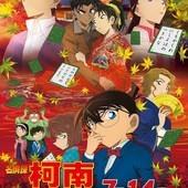 Movie, 名探偵コナン から紅の恋歌(日本) / 名偵探柯南:唐紅的戀歌(台) / Detective Conan: Crimson Love Letter(英文), 電影海報, 台灣