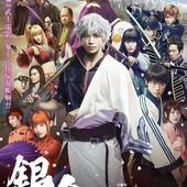 Movie, 銀魂(日本) / 銀魂(台) / Gintama Live Action the Movie(英文), 電影海報, 台灣