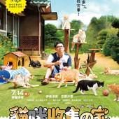 Movie, ねこあつめの家(日本) / 貓咪收集之家(台) / Neko Atsume House(英文) / 猫咪后院之家(網), 電影海報, 台灣