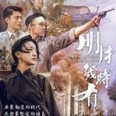 Movie, 明月幾時有(中國.香港) / 明月幾時有(台) / Our Time Will Come(英文), 電影海報, 台灣