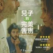 Movie, שבוע ויום(以色列) / 兒子的完美告別(台) / Shavua ve Yom(英文) / 一周和一天(網), 電影海報, 台灣