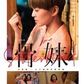 Movie, 骨妹(香港) / 骨妹(台) / Sisterhood(英文), 電影海報, 台灣