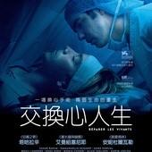 Movie, שבוע ויוםRéparer les vivants(法國.比利時) / 交換心人生(台) / 我心不死(港) / Heal the Living(英文) / 修复生命(網), 電影海報, 台灣
