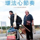 Movie, Tour de France(法國) / 環法心節奏(台) / French Tour(英文) / 环法(網), 電影海報, 台灣
