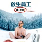 Movie, Wilde Maus(奧地利.德國) / 放生員工請注意(台) / 狂鼠(網), 電影海報, 台灣