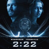 Movie, 2:22(美國/澳大利亞) / 2:22(台), 電影海報, 台灣