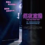Movie, 혼숨(韓國) / 厄夜直播(台) / Hide and Never Seek(英文) / 一个人的捉迷藏(網), 電影海報, 台灣
