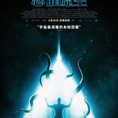 Movie, The Void(加拿大) / 恐懼虛空(台) / 虚空异界(網), 電影海報, 台灣
