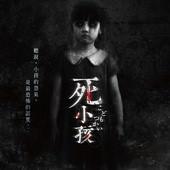 Movie, こどもつかい(日本) / 死小孩(台) / Innocent Curse(英文) / 童使(網), 電影海報, 台灣