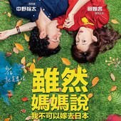 Movie, 雖然媽媽說我不可以嫁去日本 / ママは日本へ嫁に行っちゃダメと言うけれど。(台灣.日本) / Mon Thinks I'm Crazy To Marry a Japanese Guy, 電影海報, 台灣