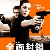 Movie, Unlocked(英國) / 全面封鎖(台) / 恐襲解碼(港), 電影海報, 台灣