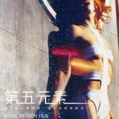 Movie, The Fifth Element(法國) / 第五元素:數位修復導演版(台), 電影海報, 台灣
