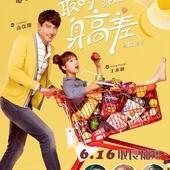 Movie, 最萌身高差(中國) / 最萌身高差(台) / Min & Max(英文), 電影海報, 台灣