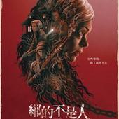 Movie, From a House on Willow Street(南非) / 綁的不是人(台) / 柳树街鬼屋(網), 電影海報, 台灣