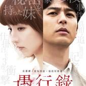 Movie, 愚行録(日本) / 愚行錄(台) / Gukoroku-Traces of Sin(英文) / 愚行录(網), 電影海報, 台灣