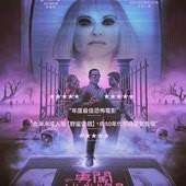 Movie, Beyond the Gates(美國) / 勇闖地獄門(台) / 玩进鬼门关(網), 電影海報, 台灣