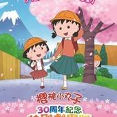Movie, 櫻桃小丸子30周年紀念特別劇場版(台) / Chibi Maruko Movie 2017(英文), 電影海報, 台灣
