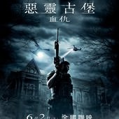 Movie, バイオハザード:ヴェンデッタ(日本) / 惡靈古堡:血仇(台) / 生化危机:复仇(網) / Resident Evil: Vendetta(英文), 電影海報, 台灣