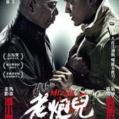 Movie, 老炮儿(中國) / 老炮兒(台) / Mr. Six(英文), 電影海報, 台灣
