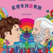 Movie, Poesía sin fin(智利.日本.法國.英國) / 歡迎來到詩樂園(台) / 無盡詩篇(港) / Endless Poetry(英文) / 诗无尽头(網), 電影海報, 台灣