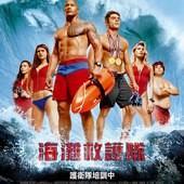Movie, Baywatch(美國) / 海灘救護隊(台) / 沙灘拯救隊(港) / 海滩游侠(網), 電影海報, 台灣