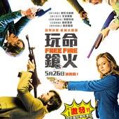 Movie, Free Fire(英國.法國) / 玩命鎗火(台) / 走火交易(網), 電影海報, 台灣