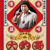 Movie, 大釣哥:紀念重映(台灣) / Hanky Panky(英文), 電影海報, 台灣