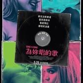 Movie, Song to Song(美國) / 為妳唱的歌(台) / 歌声不绝(網), 電影海報, 台灣
