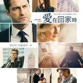 Movie, The Headhunter's Calling(加拿大.美國) / 愛在回家時(台) / 爸不得回家(港) / A Family Man(英文) / 猎头召唤(網), 電影海報, 台灣