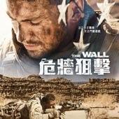 Movie, The Wall(美國) / 危牆狙擊(台) / 生死之墙(港), 電影海報, 台灣