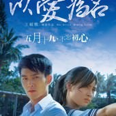 Movie, 以愛為名(台灣) / Falling in love(英文), 電影海報, 台灣