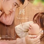 Movie, 순정(韓國) / 純情(台) / Unforgettable(英文), 電影海報, 台灣
