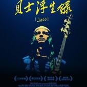 Movie, Jaco(美國) / 貝士浮生錄(台) / 雅科(網), 電影海報, 台灣
