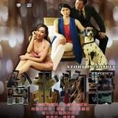 Movie, 台北物語(台灣) / Story of Taipei(英文), 電影海報, 台灣