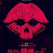 Movie, XX(加拿大.美國) / 她們的顫慄故事(台) / 女劫(網), 電影海報, 台灣