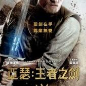 Movie, King Arthur: Legend of the Sword(美國) / 亞瑟:王者之劍(台) / 亚瑟王:斗兽争霸(中) / 神劍亞瑟王(港), 電影海報, 台灣