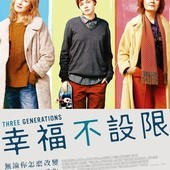 Movie, 3 Generations(美國) / 幸福不設限(台) / 三代人(網), 電影海報, 台灣