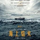 Movie, Fuocoammare(義大利.法國) / 海上焰火(台) / 怒海公民(港) / Fire at Sea(英文), 電影海報, 台灣