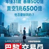 Movie, L'outside(法國) / 巴黎交易員(台) / 局外人(網), 電影海報, 台灣