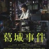 Movie, 葛城事件(日本) / 葛城事件(台) / The Katsuragi Murder Case(英文), 電影海報, 台灣
