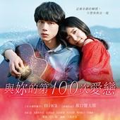 Movie, 君と100回目の恋(日本) / 與妳的第100次愛戀(台) / The 100th Love with You(英文) / 与君相恋100次(網), 電影海報, 台灣