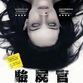 Movie, The Autopsy of Jane Doe(英國) / 驗屍官(台) / 無名屍詛咒(港) / 无名女尸(網), 電影海報, 台灣