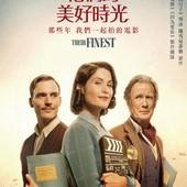 Movie, Their Finest(英國) / 他們的美好時光(台) / 編寫美好時光(港) / 他们最好的(網), 電影海報, 台灣