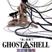 Movie, GHOST IN THE SHELL 攻殻機動隊(日本) / 攻殼機動隊1995(台) / Ghost in the Shell(英文), 電影海報, 台灣