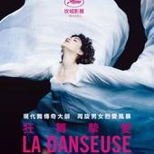 Movie, La danseuse(法國.比利時.捷克) / 狂舞摯愛(台) / The Dancer(英文) / 舞女(網), 電影海報, 台灣