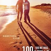Movie, 100 metros(西班牙.葡萄牙) / 100公尺的人生(台) / 生命中的百米(網), 電影海報, 台灣